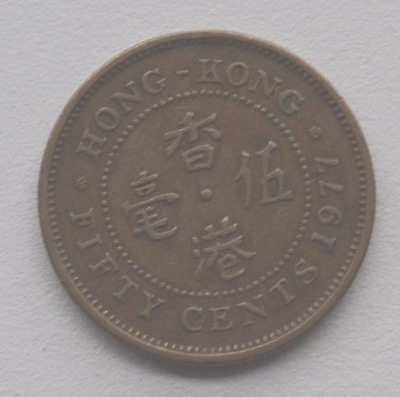 1977 fifty cent coin Hong Kong