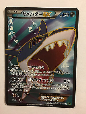Pokemon Card / Carte Sharpedo EX Full Art 074/070 SR XY5 1ED