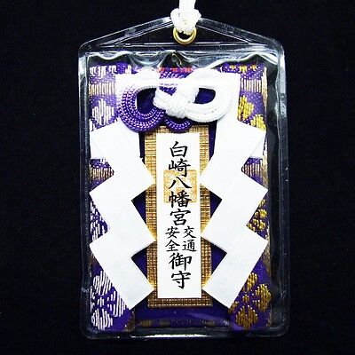 "Japanese Amulet ""OMAMORI"" Talisman charm For Safe driving Traffic safety Purple"