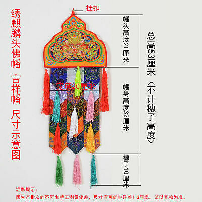 Tibet Tibetan Buddhist Brocade Wall Hanging Shrine Prayer Room Banner Flag Decor