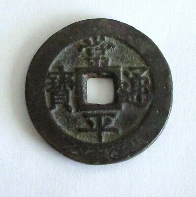 Korea 1866 100 Mun Bronze Treasury Department. KM 143 VG