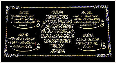 ISLAMIC  ayatul kursi and 4 kul   BIG SIZE BEST FOR GIFT (SIZE -35 * 15  INCH )