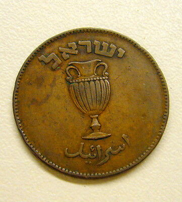 1949 Israel 10 Pruta with Pearl Coin