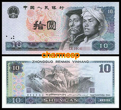 China,10 Yuan,4th Edition,1980 Year,pick 887,UNC,banknote