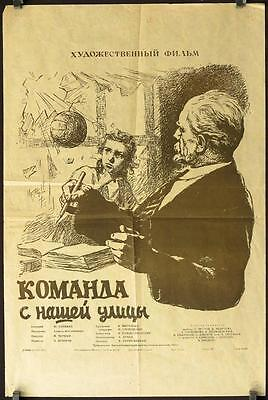 243 TEAM FROM OUR STREET Russian poster '54 Kostya Evgenyev, Galina Cavour