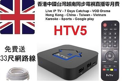 NEW HTV5 Box by HTV3 中港台電視機頂盒回看功能 HKTV TVPAD HTV BOX 英國保養 FreeGift - UK SHIP