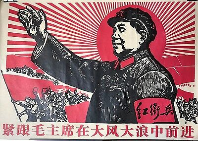 Old Chinese Mao Si Tong Poster (d) …beautiful as new condition