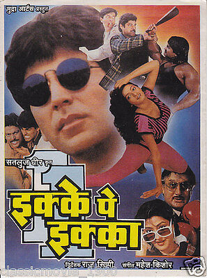 Ikke Pe Ikka  Press Book Bollywood Akshay Kumar