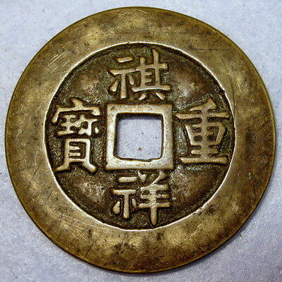 Rare ANCIENT CHINA 10 Cash Qi Xiang Zhong Bao Board of Labour Mint 1861AD