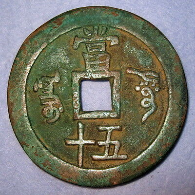Red Copper CHINA Large 50 Cash Xian Feng, Xinjiang Red Cash Aksu Mint: ئاقسۇ‎