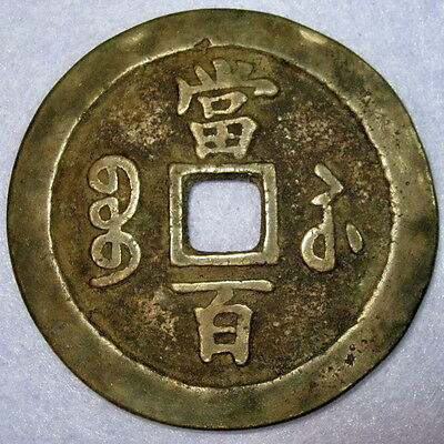 Hook Xian, Rare Type! CHINA Xian Feng Yuan Bao 100 cash Jiangsu Suzhou Mint 1851