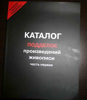 Catalogue Of Forget Paintings. Part 1 fakes,copy.Каталог подделок.Russian Text