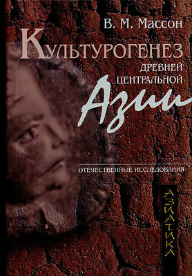 Cultural Genesis of Ancient Central Asia.Sogdiana