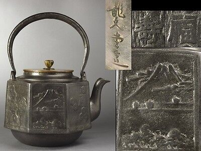 Japanese IRON TEA KETTLE / RYUBUNDO 龍文堂 / W 20 H 24[cm] 2140g / MEIJI 1868-1912
