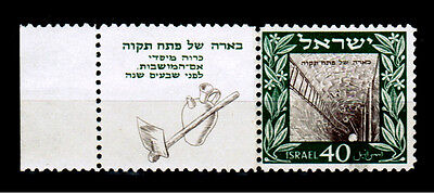 Israel Petah Tikva With Left Tab Mint Gum And Tooths Second Choice See Pictures