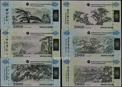 China Banknote And Mint Corporation CBPMC 2017 Metro Test Banknote UNC