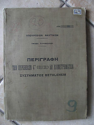 "OLD GREEK MILITARY Hellenic NAVY BOOK BETHLEHEM STEEL 4"" large-caliber gun"