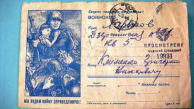 Russia USSR Red Army Propaganda Military Letter Cover Postal Stationary Card #22