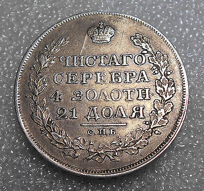 Russian Coin 1 Rouble 1818 СПБ (PS/ПС)  Circulated Silver  Alexander I