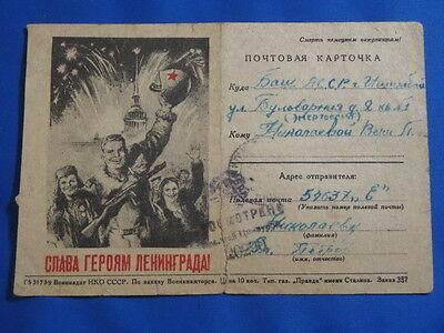 1944 soviet doc Military Letter from front Glory Heroes Leningrad WW2 USSR