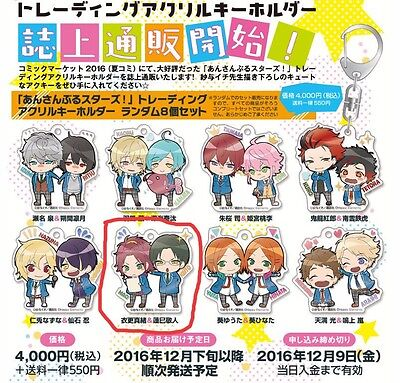 Ensemble-Stars-acrylic key holder-Isara&Hasumi