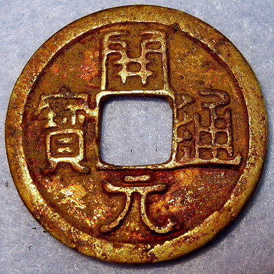 Gold Plated Kai-Yuan-Tong-Bao Bronze Tang Dynasty 618-907 AD Inaugural Currency