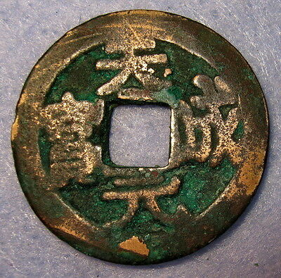Hartill 16.519 Extremely Rare Jin Kang Tong Bao,1126 AD Northern Song 2 Cash