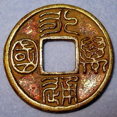 RR Gold Gilt Bronze Coin, Yong Tong Wan Guo, ANCIENT CHINA Northern Zhou 557 AD