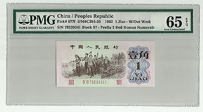 P-877f Peoples Bank of China 1962 1 Jiao PMG 65 EPQ Gem Unc 2 Red 79239341