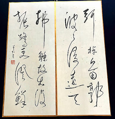 PAIR VERY RARE CHINESE HAND PAINTING CALLIGRAPHY by 黄曾恒