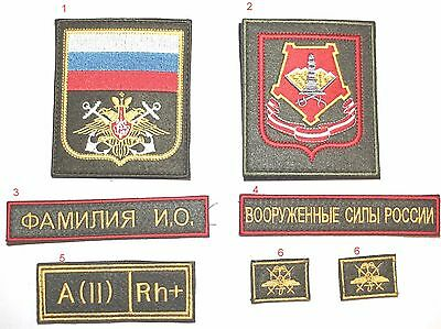 Russian army full set patches order 300 (6 patches)