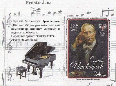 DNR (DPR)People's Republic125 years since the birth Sergei Prokofiev COUPON