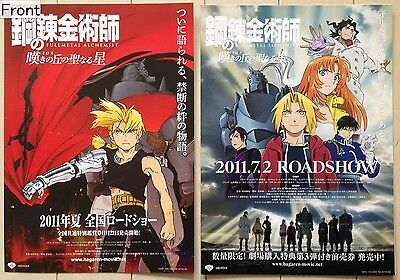 Fullmetal Alchemist: The Sacred Star of Milos  Promotional Poster 2Types Set