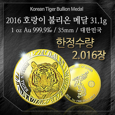 2016 1/4 ounce Gold Coin Korean Tiger Korean Gov Mint Bullion Medallion KOMSCO