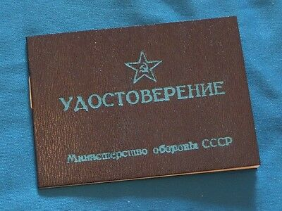1983 New Soviet military ID document officer qualification specialist army USSR