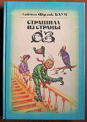 1992 In Russian Frank Baum. The Scarecrow of Oz. Journey to the land of Oz. .