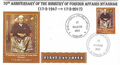 Myanmar 2017 70th anniversary of the Ministry of Foreign Affairs, official FDC