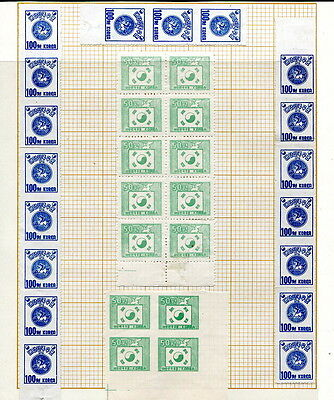 South Korea 1951 50w. green perf & rouletted, 100w. blue rouletted mint multiple