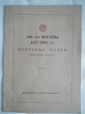 USSR Russia 1947 folder stamps 800 years of Moscow, MH