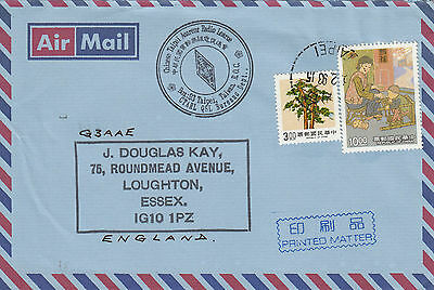 L 1299 Taiwan Amateur Radio League 1993 airmail cover to UK; 1300 rate; 2 stamps