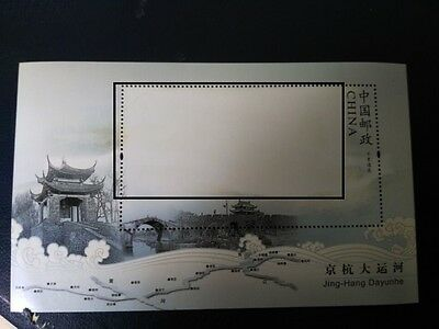 China   JINGHANG DAYUNHE  M     ERROR      STAMPS
