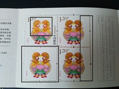 China    2015-1    ERROR      STAMPS