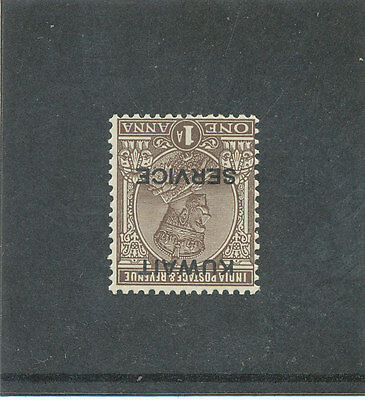 Kuwait KGV 1929 1a chocolate Official Inverted Watermark SGO16W MM