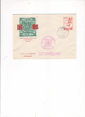 """Taiwan, 1968, """"90Th Anniv. Of Chinese Postage Stamps - Exhibition"""" Fdc. Fresh"""