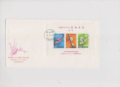 """Taiwan, 1981, """"birds Of Taiwan #1"""" S/s On Fdc Fresh Good Condition"""