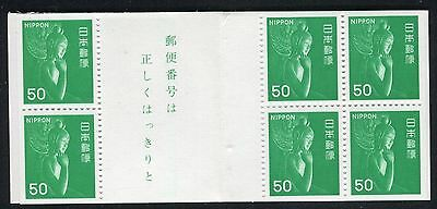 GIAPPONE JAPAN 1976 DEFINITIVE STAMPS/NYOIRIN KANNON complete bklt