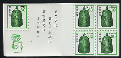 GIAPPONE JAPAN 1981 DEFINITIVE STAMPS/HANGING BELL/BYODOIN TEMPLE complete bklt
