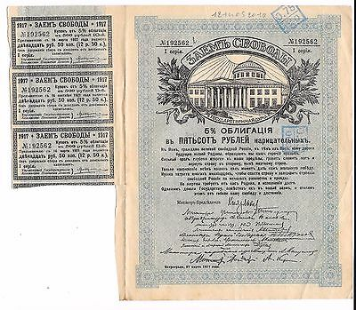 RUSSIA...Petrograd 1917 Freedom 5% Bond Obligation 500 Roubles /1 seria 192562