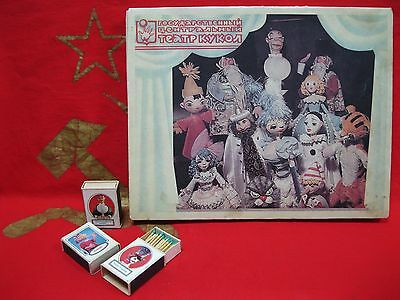 Soviet Russian Matchboxes Set 27 Obrazcov Central State Puppet Theatre USSR 1978