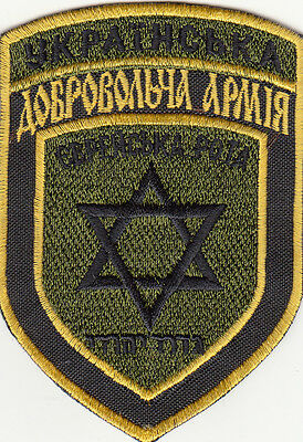 """PATCH MILITARY UKRAINE Battalion Special """"RIGHT SECTOR - JEWISH SOLDIERS HUNDRED"""